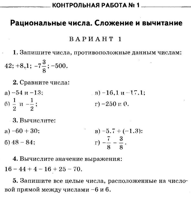 Итоговая работа по математике 7 класс модуль алгебра ответы