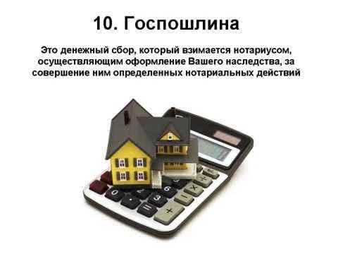 Правильно платим налоги с продажи недвижимости