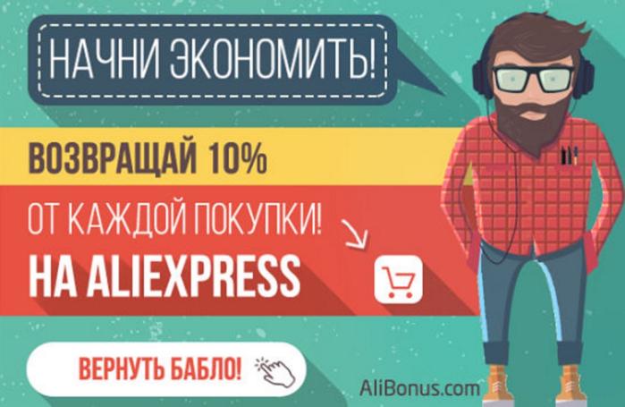 Кэшбэк 10 на все товары aliexpress