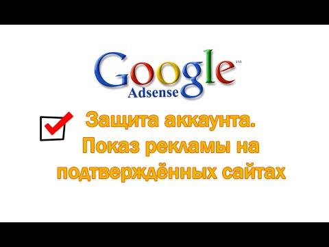 Заработаем в интернете google adsense