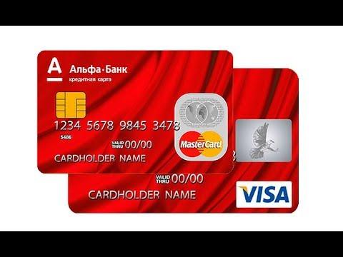 Альфа банк карта кэшбэк отзывы