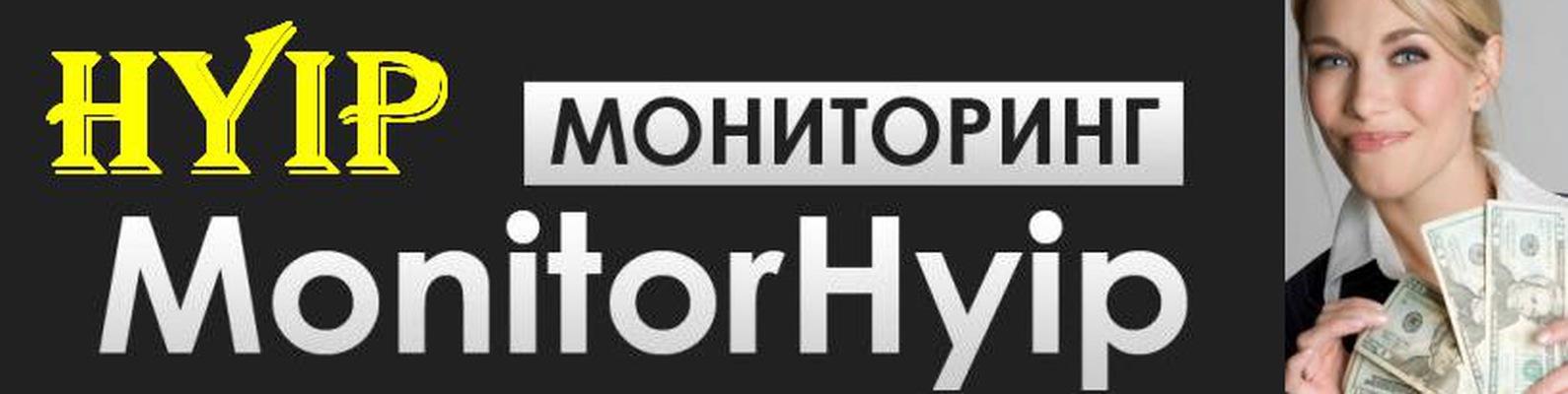 Скачать мониторинг хайпов русская версия