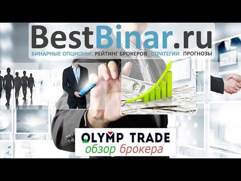 Брокер бинарные опционы рейтинг