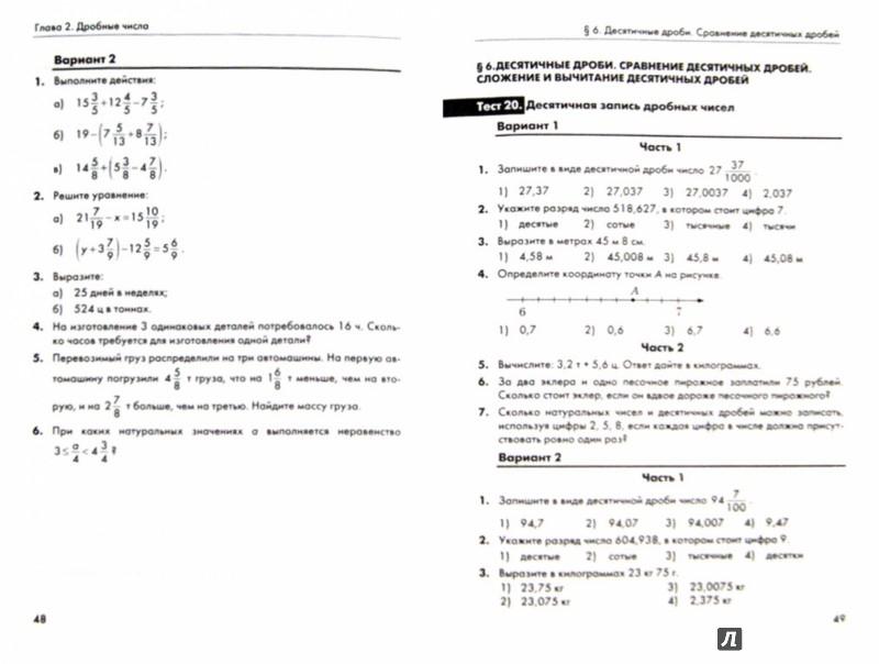 Скачать ответы к итоговой контрольной по математике 7 класс