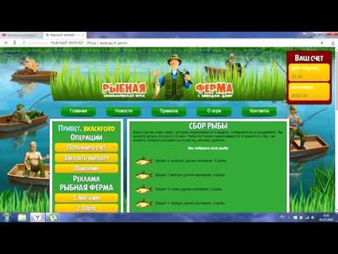 Заработать интернет фермы