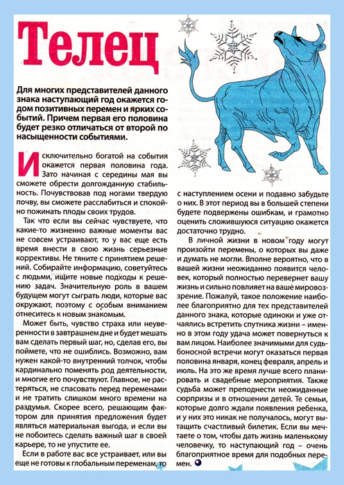 Гороскоп   сегодня телец женщи  газета