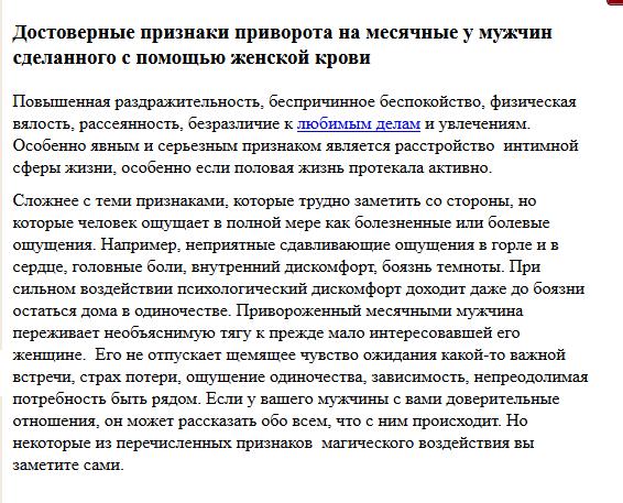 Приворот на кровь - slovomagaru