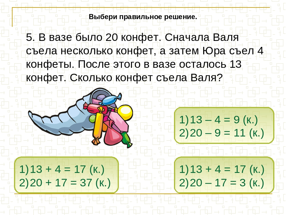 Сложные задачи по математике с ответами 8 класс