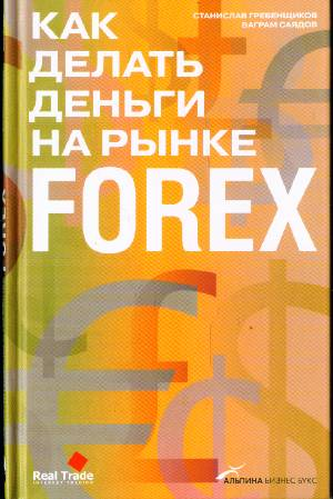 Станислав гребенщиков и ваграм саядов как делать деньги на рынке форекс