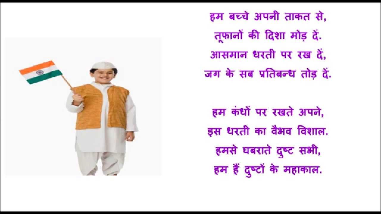 essay mera desh in hindi Mera desh essay in hindi free paragraphs on hamara pyra bharat desh in activity get help with your thesis 1 through 30 hamara bharat thousand in hindi.