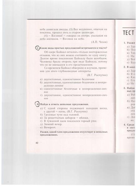 Промежуточный экзамен математика 6 класс ответы