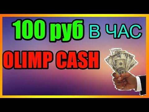 Как быстро заработать 100 рублей в интернете