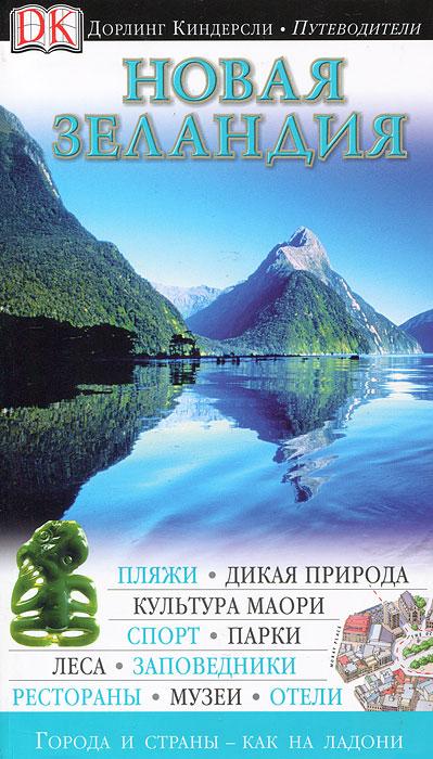 Book Understanding New Zealand download - online