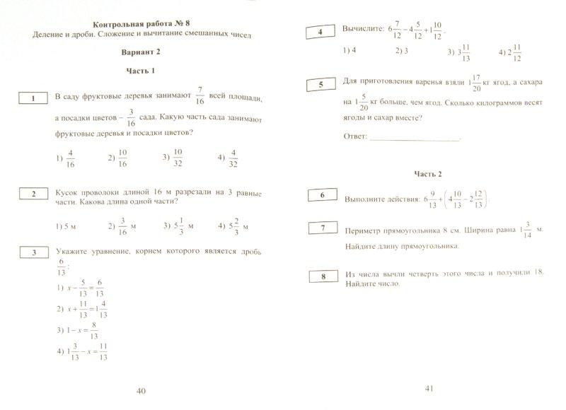 Переводная контрольная работа по математике 7 класс 2017 год с ответами