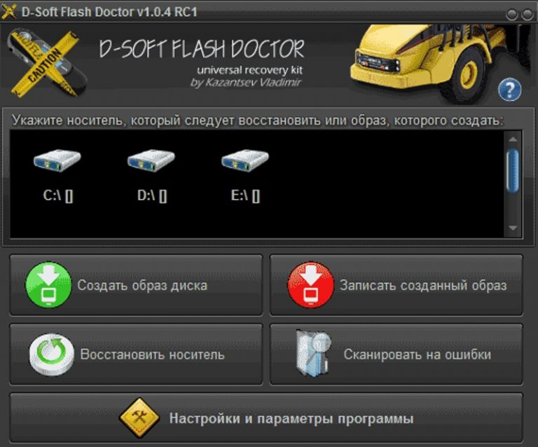 RDM (Recovery data media) - USB flash утилиты