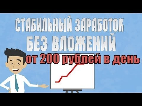 Можно ли быстро заработать 200 рублей в интернете