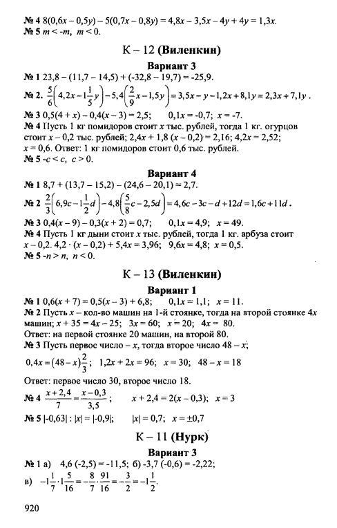Гдз решебник по математике 6 класс дидактический материал чесноков
