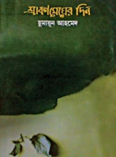 Humayun Ahmed Books Free download - Pinterest