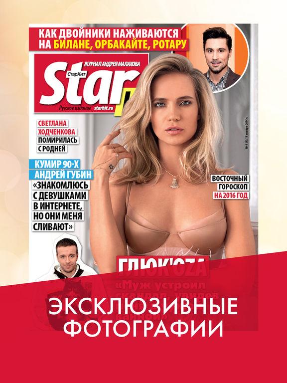 Секс знакомства журнал