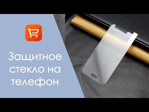 Как наклеить защитную пленку на телефон с алиэкспресс