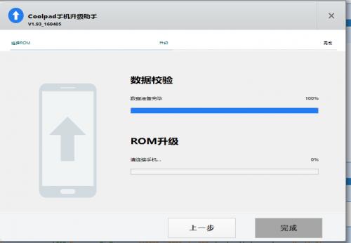 Coolpad assistant download