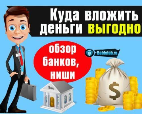Куда вложить деньги в интернете чтобы заработать