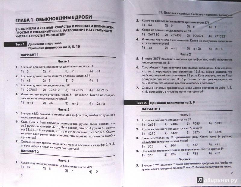 Контрольная измерительная работа по математике 7 класс ответы