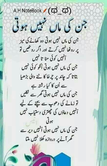 urdu essay on maa ki azmat