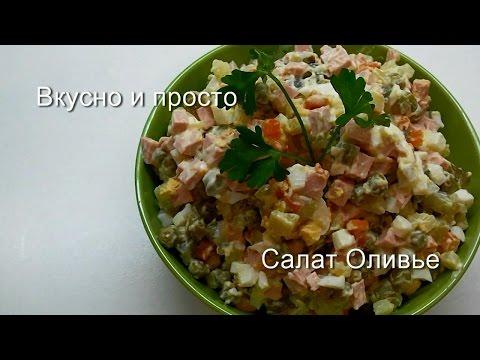 Салат быстро и просто рецепты с фото пошагово