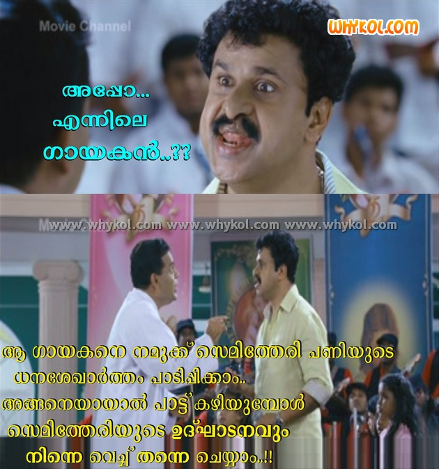 Malayalam Comedy Dialogue Mp3 Free Download By