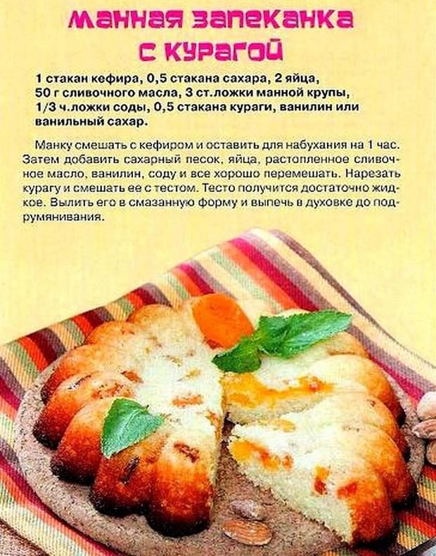 рецепты для детей после года с фото