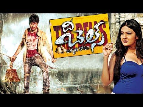 Download Telugu Movies Torrent - kickasstorrents