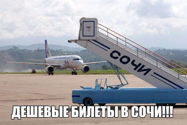 Билеты Казань-Сочи 10/06 в 14:55 в одну сторону - 4000