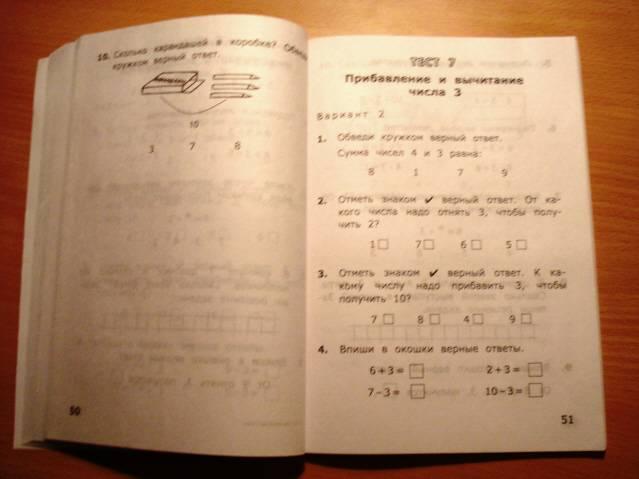 Рабочая тетрадь по математике 6 класс миндюк рудницкая ответы мой гдз
