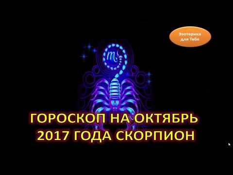 Гороскоп   неделю женщи  скорпион