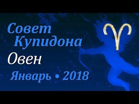 Гороскоп любовный   2018 овен женщи