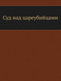 Книга суд над цареубийцами коллектив авторов - купить на ozon ru