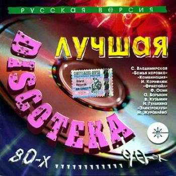 Музыка 80 90 Х скачать музыку бесплатно и слушать