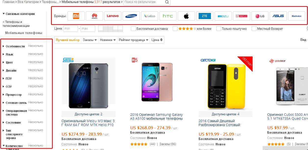 Отзывы о покупках телефона на алиэкспресс