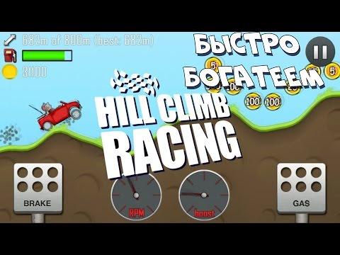 Как быстро заработать деньги hill climb racing