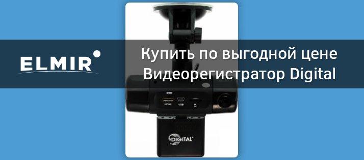 Видеорегистратор digital dcr 210 отзывы