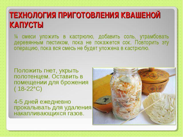 Рецепт вкусной квашеной капусты быстрого приготовления без рассола