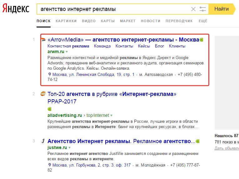 Агентство контекстной рекламы в москве