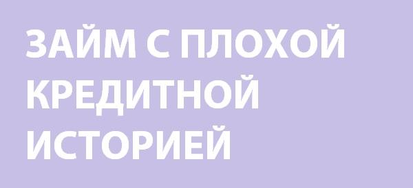 Займ с плохой ки в новомосковске