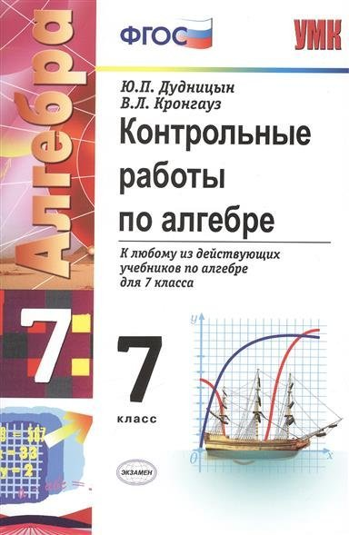 Контрольные работы по математике 6 класс дудницын кронгауз ответы и решения