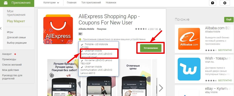 Как посмотреть кэшбэк на алиэкспресс через приложение
