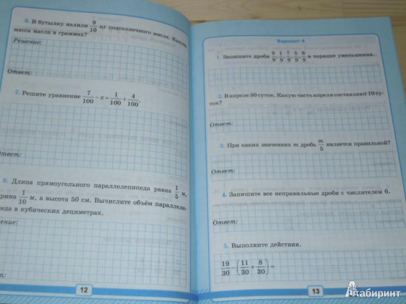 Математика 6 класс виленкин рабочая тетрадь ответы фгос