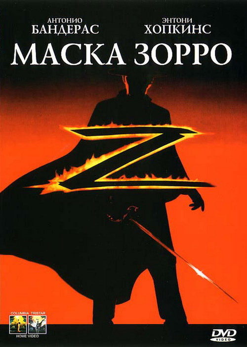 The Mask of Zorro Sheet music - soundtrack - String