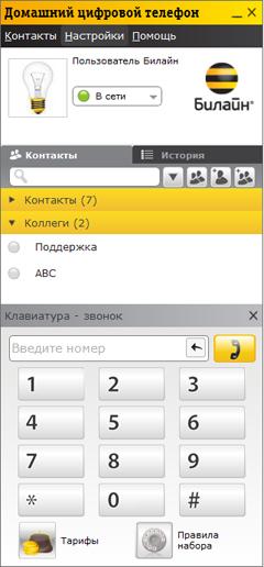 Виртуальный номер от билайн