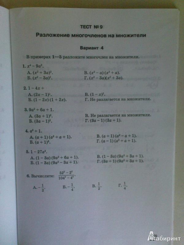 Гдз математика тесты 6 класс гришина ответы часть 1 ответы без скачивания